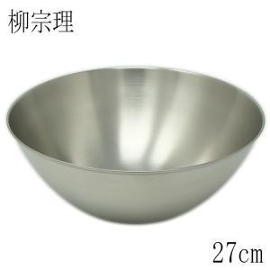 柳宗理 ステンレスボール 27cm|hoonstore