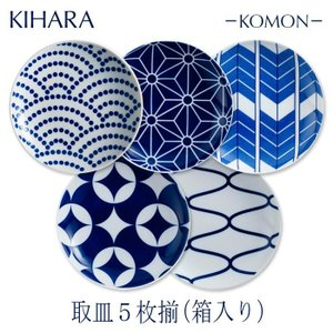 キハラ KIHARA KOMON 取皿 5枚セット(箱入り)  径15cm セット内容:青海波・麻の葉・矢羽根・ 七宝・網目|hoonstore