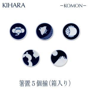 キハラ KIHARA KOMON 箸置5個セット(箱入り)  径4cm セット内容:梅鶴・波千鳥・小槌・ ひょうたん、富士|hoonstore