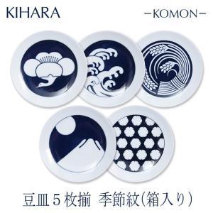 キハラ KIHARA KOMON Mamezara 豆皿季節紋5枚セット(箱入り)  径10.8cm セット内容:梅鶴・波・稲穂・雪輪・富士|hoonstore