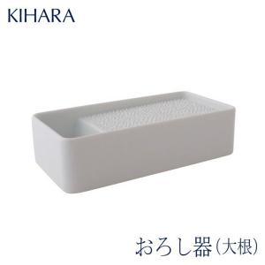キハラ KIHARA SITAKU おろし器 大根 有田焼  15.3×7.8×4cm|hoonstore