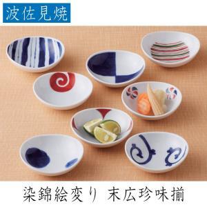 西海陶器 染錦絵変り 末広珍味揃 8個セット 波佐見焼 磁器製|hoonstore