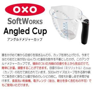オクソー OXO ソフトワークス アングルドメジャーカップ  中 500ml 品番:843-59867|hoonstore|03