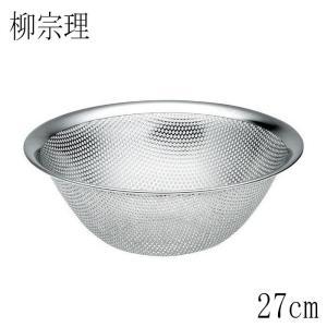 柳宗理 パンチングストレーナー 27cm 312139|hoonstore