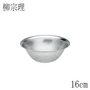 柳宗理 パンチングストレーナー 16cm|hoonstore