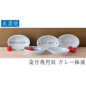 西海陶器 染付幾何紋 カレー鉢揃  美濃焼 磁器製 カレー鉢が5個セットでお買得!|hoonstore