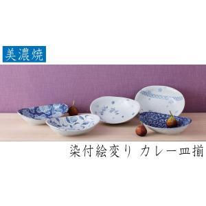 ●必ずひとつはあると重宝するサイズのうつわ。カレーやシチューにぴったりです。  ●美濃焼とは岐阜県の...