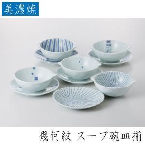 西海陶器 幾何紋 スープ碗皿揃 美濃焼 磁器製 スープ皿とプレートが10ピースセットでお買得!|hoonstore
