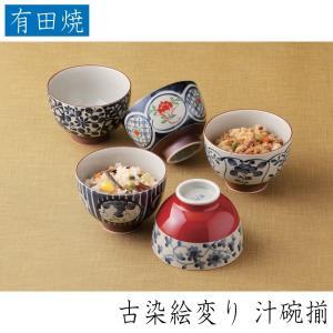 西海陶器 古染絵変り 汁碗揃  有田焼 磁器製 汁碗が5個セットでお買得!|hoonstore