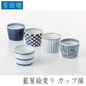 西海陶器 藍屋絵変り カップ揃  有田焼 磁器製 カップが5個セットでお買得!|hoonstore