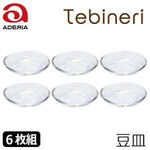 石塚硝子 アデリアグラス てびねり 豆皿 6枚セット P-6412-6|hoonstore