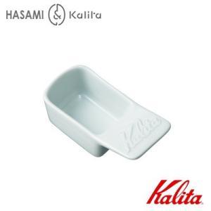 カリタ Kalita HA メジャーカップ 波佐見焼 陶器製 品番:#44018|hoonstore