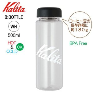 カリタ Kalita ビーボトル B:BOTTLE WH 500ml|hoonstore