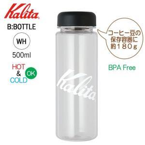 カリタ Kalita ビーボトル B:BOTTLE WH 500ml|hoonstore