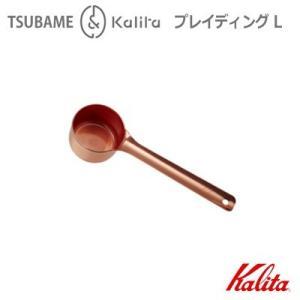 カリタ Kalita メジャーカップ プレイディングL  品番:#44243 18−8ステンレス製 銅メッキ&クリア塗装|hoonstore