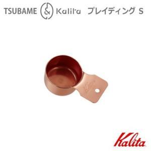カリタ Kalita メジャーカップ プレイディングS  品番:#44244 18−8ステンレス製 銅メッキ&クリア塗装|hoonstore