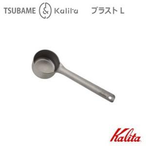 カリタ Kalita メジャーカップ ブラスト L  品番:#44245 18−8ステンレス製 マット仕上げ|hoonstore