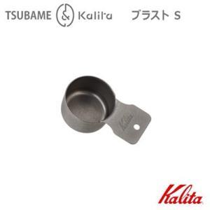 カリタ Kalita メジャーカップ ブラスト S  品番:#44246 18−8ステンレス製 マット仕上げ|hoonstore