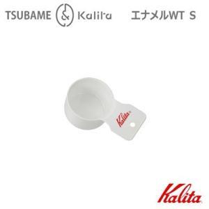 カリタ Kalita メジャーカップ エナメルWT S カラー:ホワイト ホーロー製 品番:#44248|hoonstore