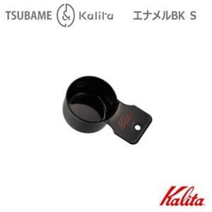 カリタ Kalita メジャーカップ エナメルBK S カラー:ブラック  ホーロー製 品番:#44250|hoonstore
