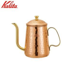 カリタ Kalita 銅ポット600 満水容量:600ml 品番:#52071|hoonstore