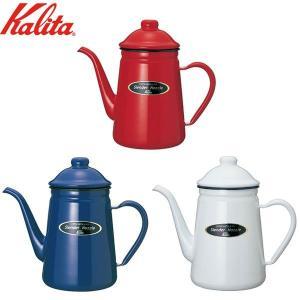 カリタ Kalita 細口ホーローポット 1L  レッド・ブルー・ホワイト ※各色別売|hoonstore