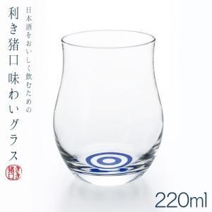 石塚硝子 アデリアグラス 利き猪口 味わいグラス 6555 容量220ml|hoonstore