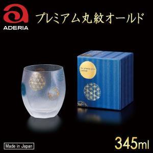 石塚硝子 アデリアグラス プレミアム丸紋オールド 容量345ml|hoonstore