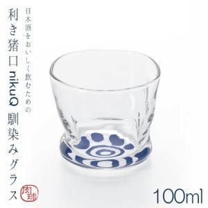 石塚硝子 アデリアグラス 利き猪口 nikuQ 馴染みグラス 6896 容量100ml|hoonstore