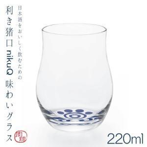 石塚硝子 アデリアグラス 利き猪口 nikuQ 味わいグラス 6897 容量220ml|hoonstore