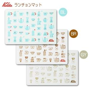 カリタ Kalita ポリランチョンマット BL・BR・GY ポリプロピレン製 ※各タイプ別売|hoonstore