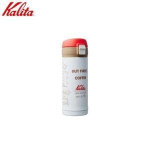 カリタ Kalita カリタボトル ステンレス製携帯用まほうびん 容量約350ml カラー:ホワイト 品番:#73129|hoonstore