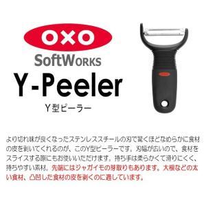 オクソー OXO ソフトワークス Y型ピーラー 品番:843-59876|hoonstore|03