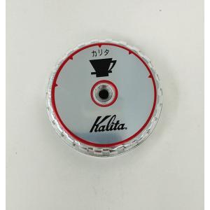 【部品】Kalita カリタ ナイスカットG用調整ダイヤル   #81229|hoonstore