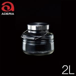アデリアグラス MCコンテナ2L ※レードルは付いておりません|hoonstore