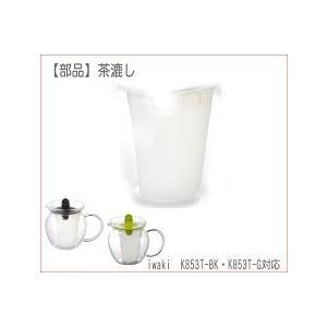 【部品】 茶漉し  (対応:イワキ (iwaki) レンジのポット・お茶ポット用茶漉し )    834-f|hoonstore