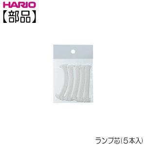【部品】ハリオ HARIO ランプ芯 5本入  A-55|hoonstore