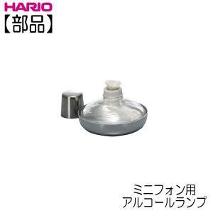 【部品】ハリオ HARIO ミニフォン用 アルコールランプ AL-1SV|hoonstore