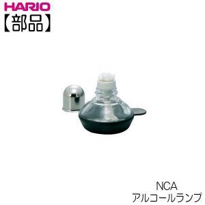 【部品】ハリオ HARIO NCAアルコールランプ  AL-5B-NCA|hoonstore