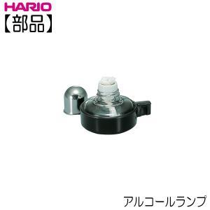 【部品】ハリオ HARIO アルコールランプ AL-5DB|hoonstore
