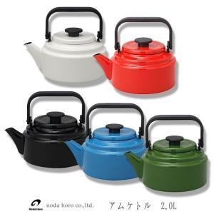 野田琺瑯 アムケトル 2.0L カラーを選択してください|hoonstore