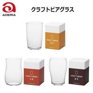 アデリアグラス  クラフトビアグラス タイプ:爽快・芳醇・重厚 ※各タイプ別売|hoonstore