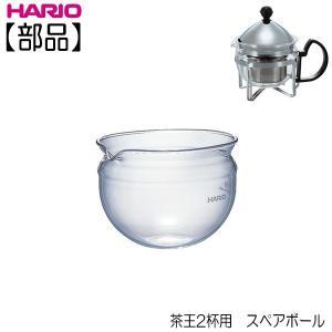 【部品】ハリオ HARIO 茶王 2杯用 スペアボール  B-CHAN-2|hoonstore