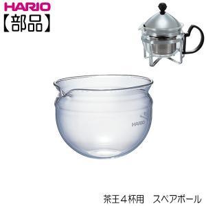 【部品】ハリオ HARIO 茶王 4杯用 スペアボール  B-CHAN-4|hoonstore