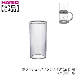 【部品】ハリオ HARIO ホットチューハイグラス310ml用 スペアボール|hoonstore