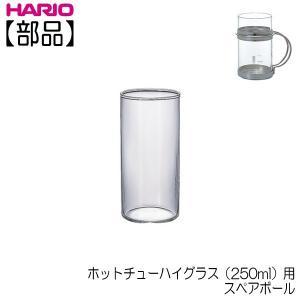 【部品】ハリオ HARIO ホットチューハイグラス250ml用 スペアボール|hoonstore