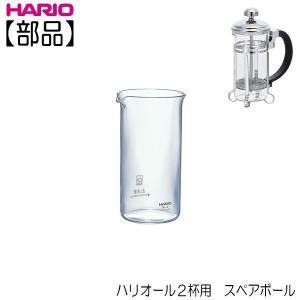 ハリオ HARIO ハリオール2杯用 スペアボール B-TH-2|hoonstore