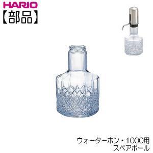【部品】ハリオ HARIO ウォーターホン・1000用  スペアボール|hoonstore