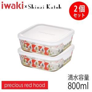 iwaki イワキ Shinzi Katoh  パック&レンジ precious red hood 2個セット 満水容量800ml|hoonstore