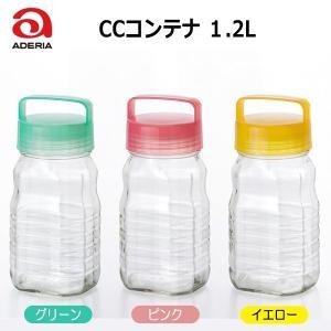 アデリアグラス CCコンテナ1.2L カラー:グリーン・ピンク・イエロー ※各色別売 使い方自由な保存容器♪|hoonstore